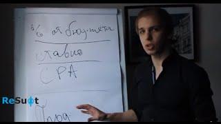 видео 3.1. Гостиничные цепи - Франчайзинг - Гостиничный бизнес