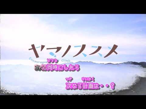 【ニコカラ】ヤマノススメED スタッカート・デイズ【FULL】修正版