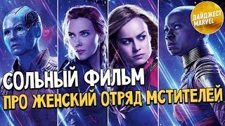 СОЛЬНЫЙ фильм про ЖЕНСКИЙ ОТРЯД | Дайджест Marvel