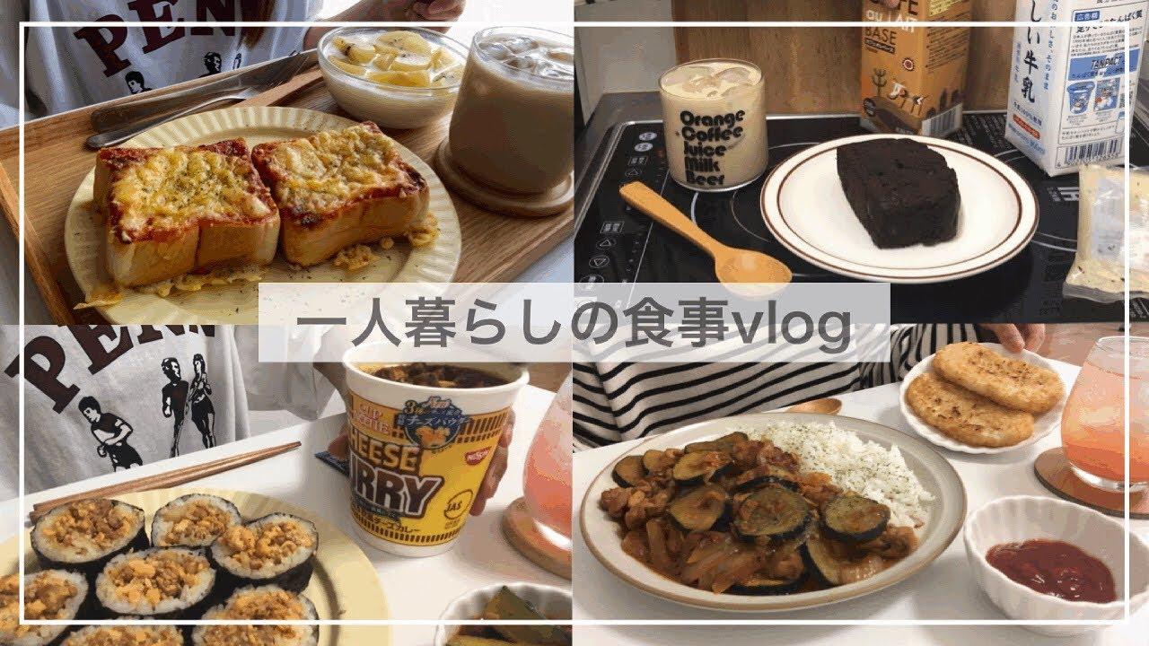 一人暮らし自炊派の食事vlog🍙🍜/キムたま海苔巻きを作ってカップヌードルを食べる/フィットチーネパスタ、豚肉とズッキーニの炒め物、厚切りチョコケーキ
