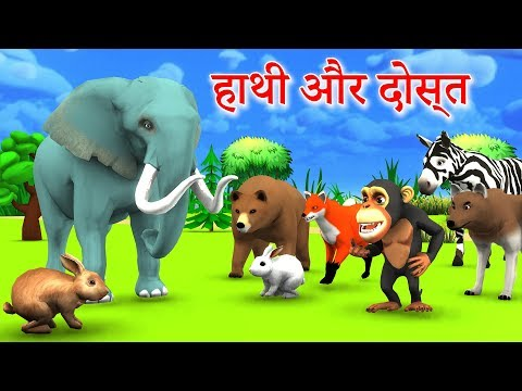 Elephant And The Friends Hindi Kahaniya   हाथी और दोस्त कहानी