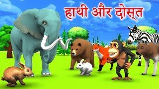 Elephant And The Friends Hindi Kahaniya For Kids   हाथी और दोस्त कहानी