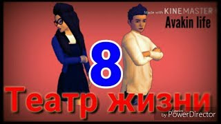 Сериал Avakin life Театр Жизни. Серия 8 ПОСЛЕДНЯЯ!