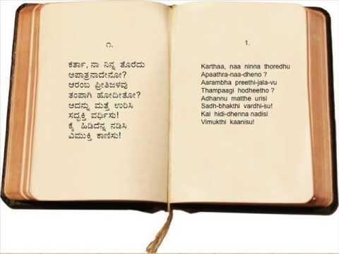 Kartha Naa Ninna Thoredhu
