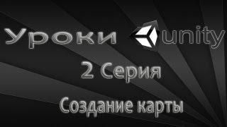 Unity3D Урок 2 [Создание карты]