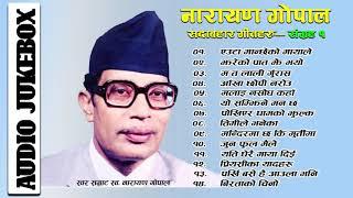 Narayan Gopal Songs | Narayan Gopal Songs Collection Vol- I | Best Evergreen Songs of Narayan Gopal