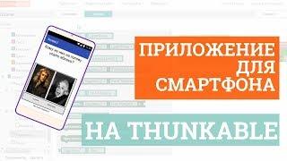 Урок по Thunkable! Создаем свое приложение для смартфона!