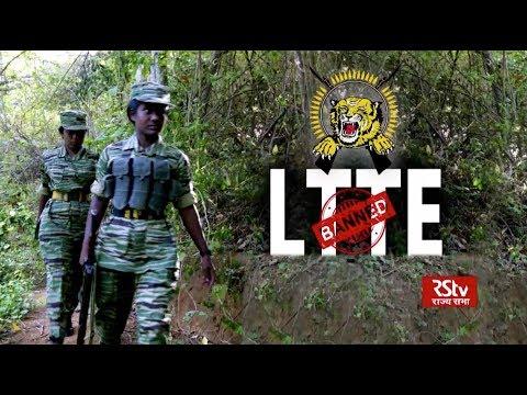 RSTV Vishesh – 14 May 2019: LTTE | लिट्टे