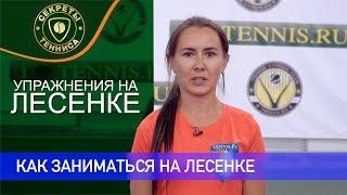 Упражнения на лесенке - СЕКРЕТЫ БОЛЬШОГО ТЕННИСА
