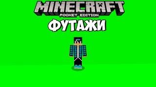 Футажи в Minecraft PE 1.0.5.3 + Видео Урок