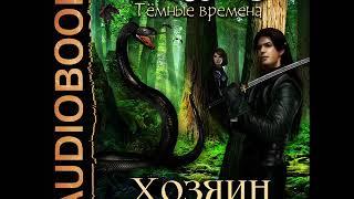 "2001434 Glava 01 Аудиокнига. Лисина Александра ""Темные времена. Книга 3. Хозяин"""
