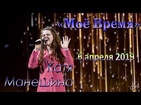 Катя Манешина - \