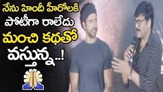 Chiranjeevi About Re Entry In Hindi Cinema || Chiranjeevi Mass Entry At Sye Raa Teaser Launch || NSE