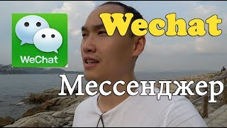 как мессенджер Wechat сможет помогать вам при работе с Китаем?  Свой в Китае 38