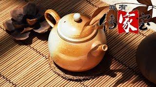 《我有传家宝》 20190526 八方茶器品茗香| CCTV