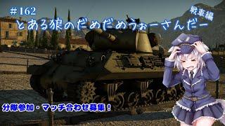 【WarThunder】とあるおおかみのだめだめ戦車戦【Vtuber】*162