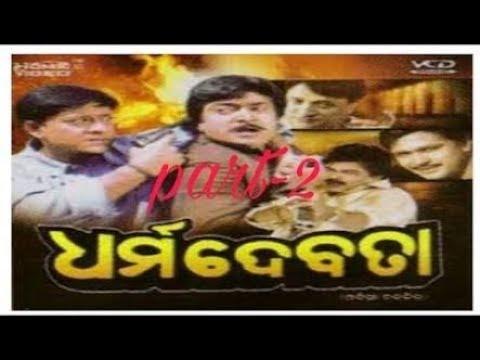 Dharma Debata, Part 2,odia Film