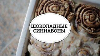 Шоколадные синнабоны [sweet & flour]