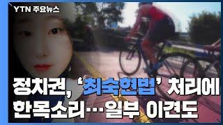 정치권, '최숙현법' 처리에 한목소리...일부 이견은 '변수' / YTN