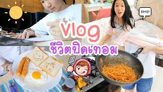 Vlog ชีวิตช่วงปิดเทอม ทำอาหารกินเองครั้งแรก [Nonny.com]