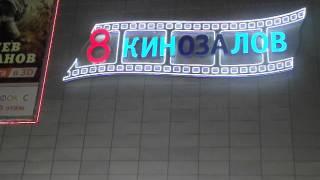 8 Кинозалов 1(Светодинамическая вывеска в Челябинске. Изготовитель Производственное Предприятие ИНЖЕНЕР ГАРИН. Произво..., 2013-10-29T09:27:22.000Z)
