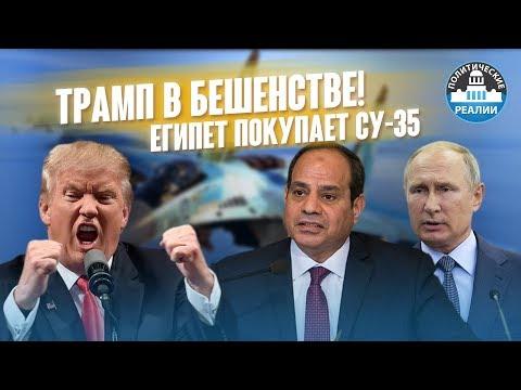 ЕГИПЕТ ПОКУПАЕТ У РОССИИ ИСТРЕБИТЕЛИ СУ-35 НА ЗЛО США