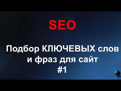 SEO #1 - Подбор ключевых слов для сайта, Семантическое ядро
