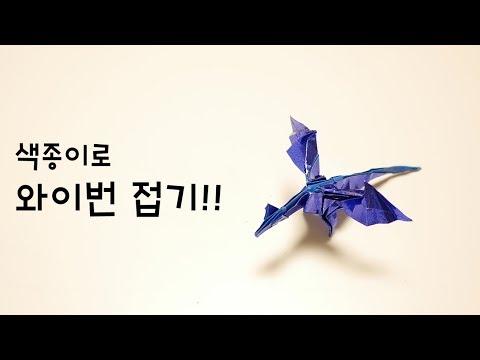 Wyvern - Origami 와이번 접기!! (折り紙, оригами, اوريغامي, 摺紙 折纸)