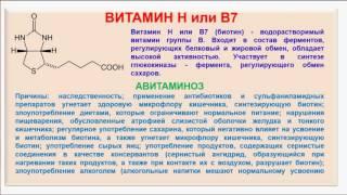 видео Витамин Н  (биотин). Биотин для нервной системы. Недостаток витамина Н. Где содержится и потребность в витамине Н. Женский сайт www.InMoment.ru