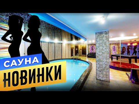 """Сауна """"Новинки"""" Бани.РФ"""