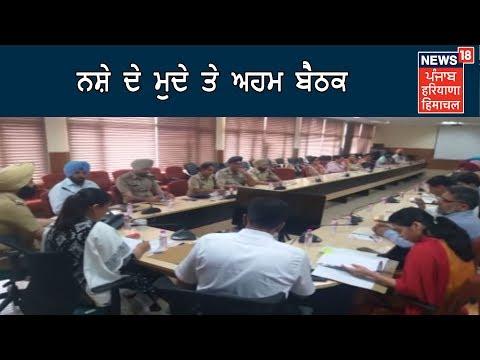 ਨਸ਼ੇ ਦੇ ਮੁਦੇ ਤੇ ਅਹਮ ਬੈਠਕ ਅੱਜ Chandigarh | News18 Himachal Haryana Punjab Live