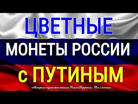 Путин на монетах - Монеты России - обзор с ценами