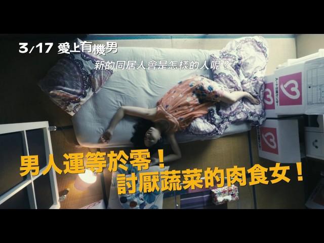 3/17【愛上有機男】中文預告