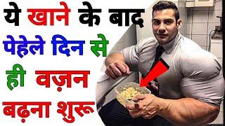 (कोई भी ऐक बार ये खालो ओर चाहे जित्ना वज़न बढ़ालो) - Weight Gain Protein powder and protein foods