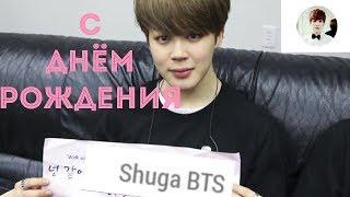 Shuga BTS с днем рождения, Котенок *видео-поздравление от Suga and Jimin*