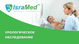 Урологическое обследование(http://isramed.clinic/ Тел.: 0-800-211-997 (Украина) +7(499) 653-95-98 (Россия) +972(77) 556-57-90 (Израиль) Рак простаты является достаточно..., 2015-06-03T10:26:33.000Z)