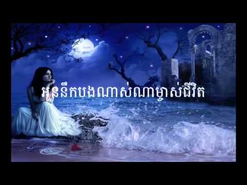 Yob Nis Hat Avey Banchea Kyom Proy