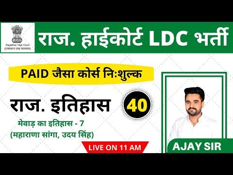 Rajasthan high court ldc classes | LDC Rajasthan GK (Rajasthan History) | mevad ka itihas - 7
