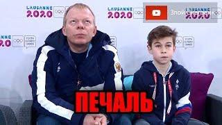 СНОВА ВСЕ ПЛОХО ИЛИ ШИРИНА ПЛОЩАДКИ Юноши Зимняя Юношеская Олимпиада 2020