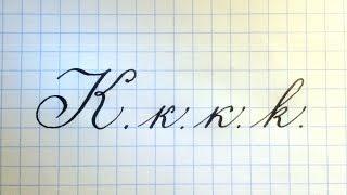 Буква К  Урок русская каллиграфия  Cyrillic alphabet calligraphy lesson letter K