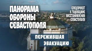 Панорама обороны Севастополя. К годовщине восстановления города
