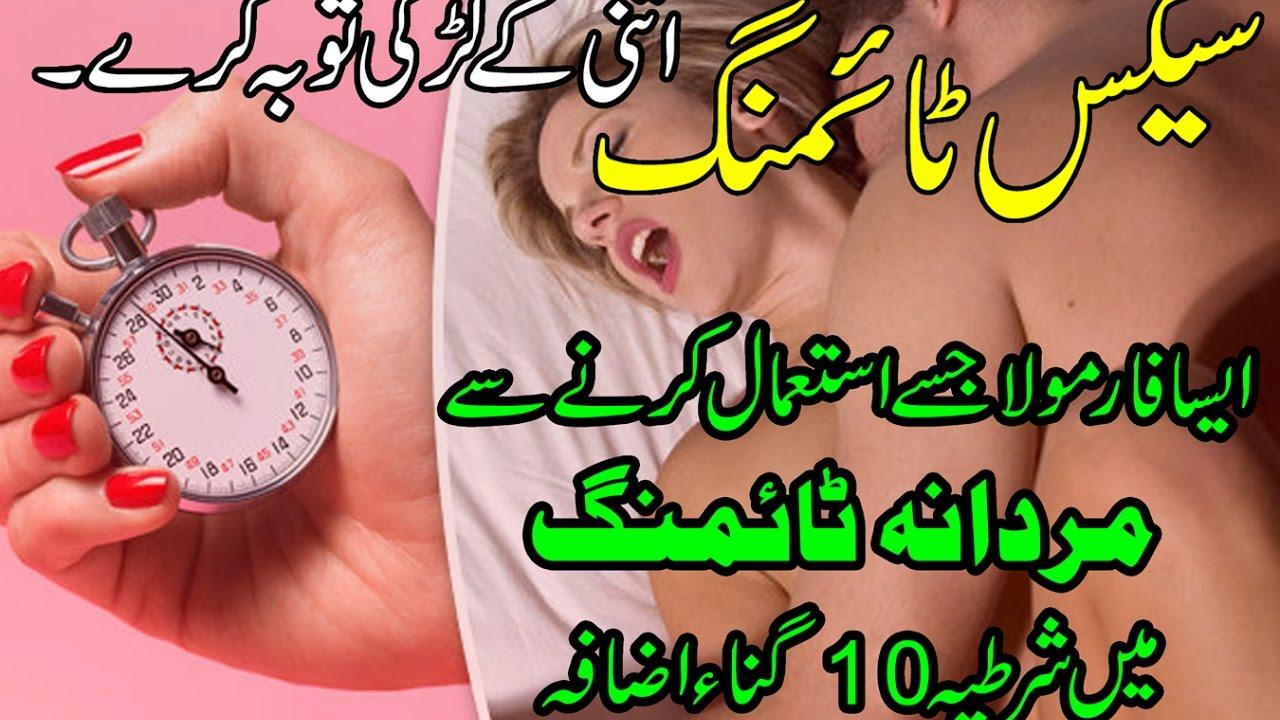 Increase sexual timing naturally in urdu