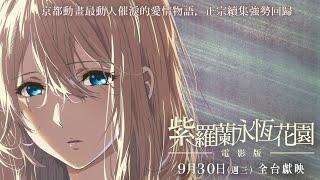 9/30(三)【紫羅蘭永恆花園電影版】深情版前導預告|❤ 京都動畫最動人催淚的愛情物語 ❤