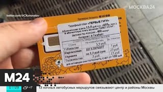 Оператор заблокировал sim-карты, которые раздавали на Проспекте Мира - Москва 24