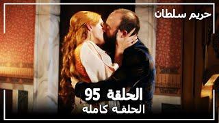 Harem Sultan - حريم السلطان الجزء 2 الحلقة 41