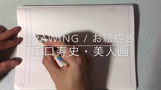 日々のお絵描きをUPしてます、上手くなりたい! 江口寿史さんのタッチすごい好き THANKS FOR WATCHING! #Cute #江口寿史 #Drawing.