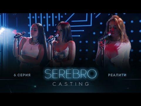 SEREBRO CASTING #6