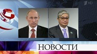 Владимир Путин провел телефонный разговор с президентом Казахстана.