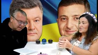 Зеленский-последний президент?Распад Евросоюза и НАТО? Идеальная пара #4.(Фит Александр Маргара