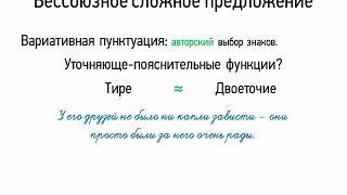 Бессоюзное сложное предложение (вариативная пунктуация) (9 класс, видеоурок-презентация)